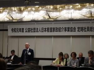 令和元年(公)日本看護家政紹介事業協会総会開催