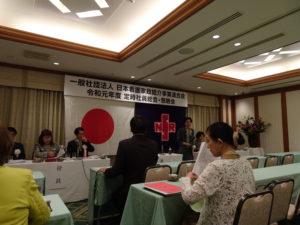 日紹連総会開催