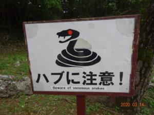 非常識な沖縄県議会とデニー知事